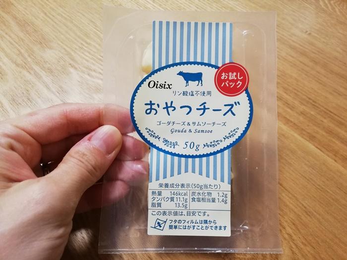 【リン酸塩不使用のおやつチーズ】ゴーダチーズ&サムソーチーズ