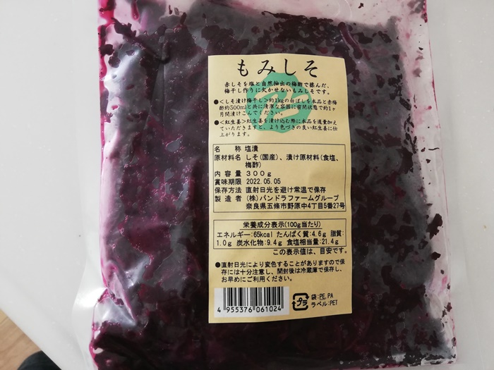 梅が入ったジッパーの中に揉み紫蘇を入れて混ぜて、2週間程度置く