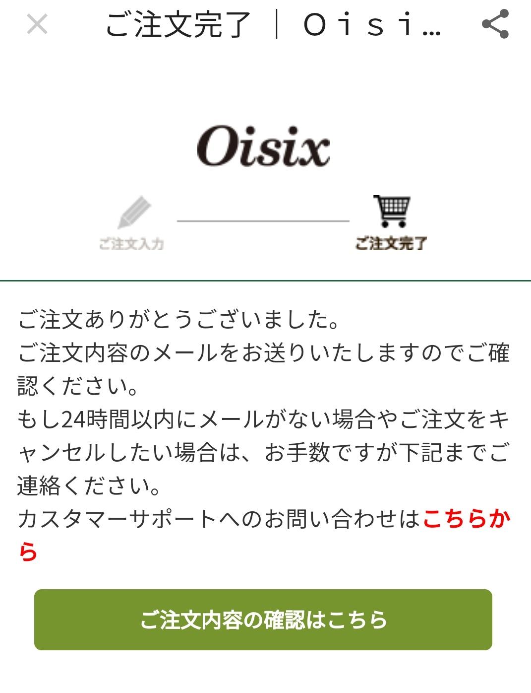 オイシックスおせち購入